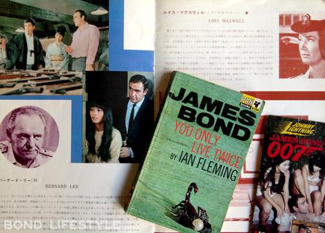 you only live twice novel ian fleming james bond