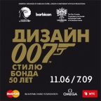 Designing 007: Fifty Years of Bond Style in Moscow, Russia