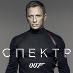 International SPECTRE teaser posters